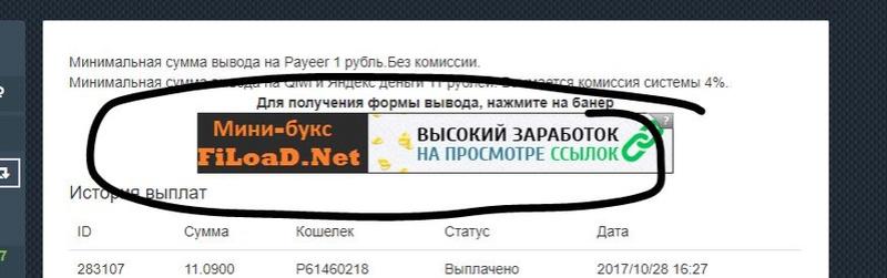 [PAGANDO] WELLCLIX (Oferta 2) - Standard - Refback 80% - Mínimo 5 Rublos - Rec. pago 4 0212