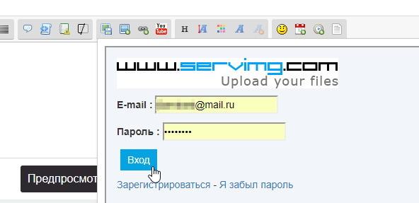"""Пароль в """"загрузить изображение"""" Image_10"""