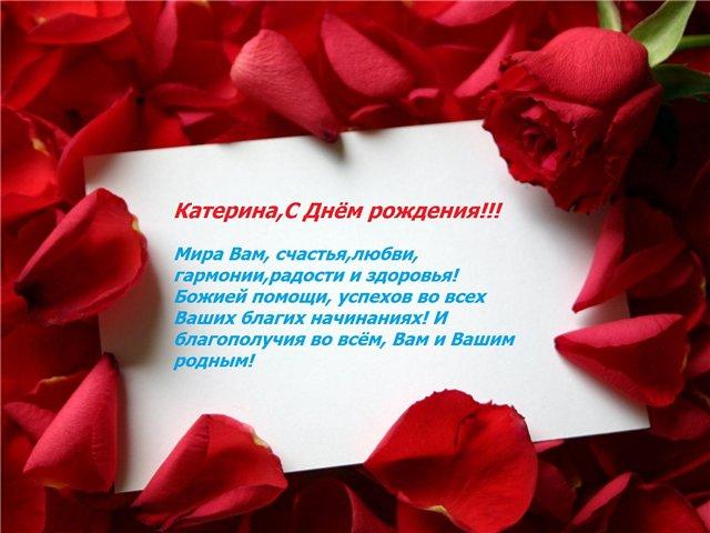 Екатерина,С днем Рождения!!! Ie10