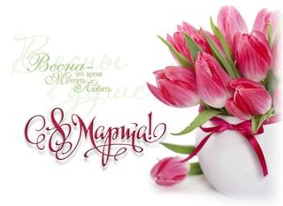 С праздником Весны! 1cb33011