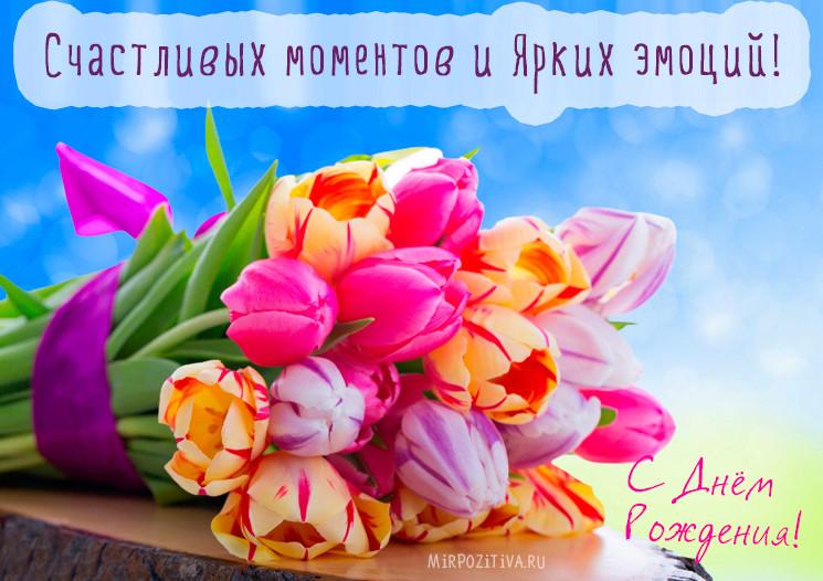 Поздравления с Днем Рождения! - Страница 18 Den_ro10