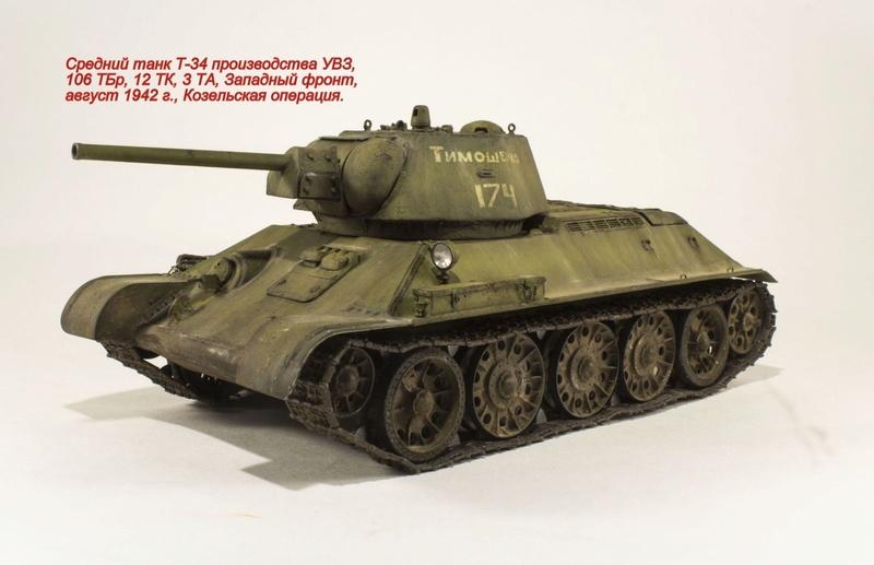 Т-34 производства УВЗ Img_8310