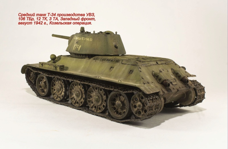 Т-34 производства УВЗ Img_8311