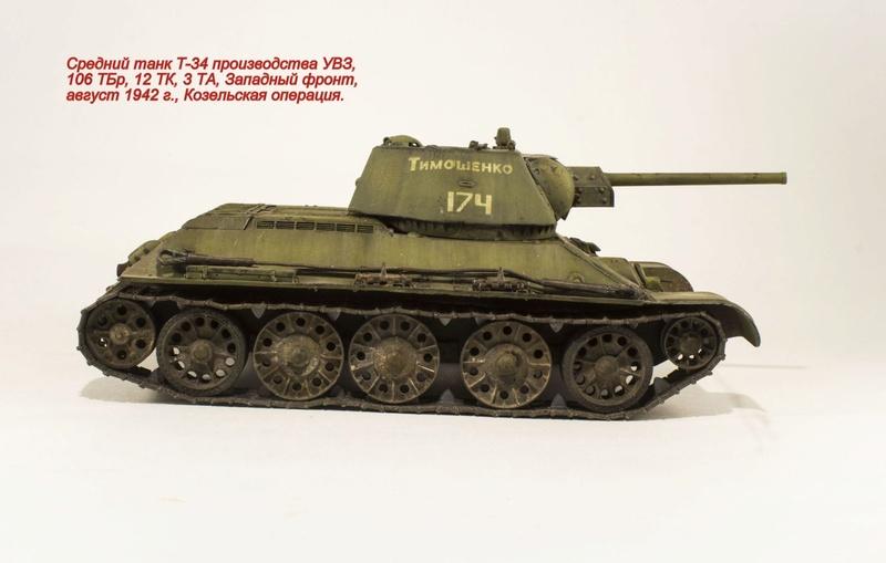 Т-34 производства УВЗ Img_8313