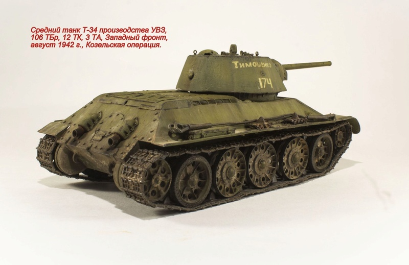 Т-34 производства УВЗ Img_8314