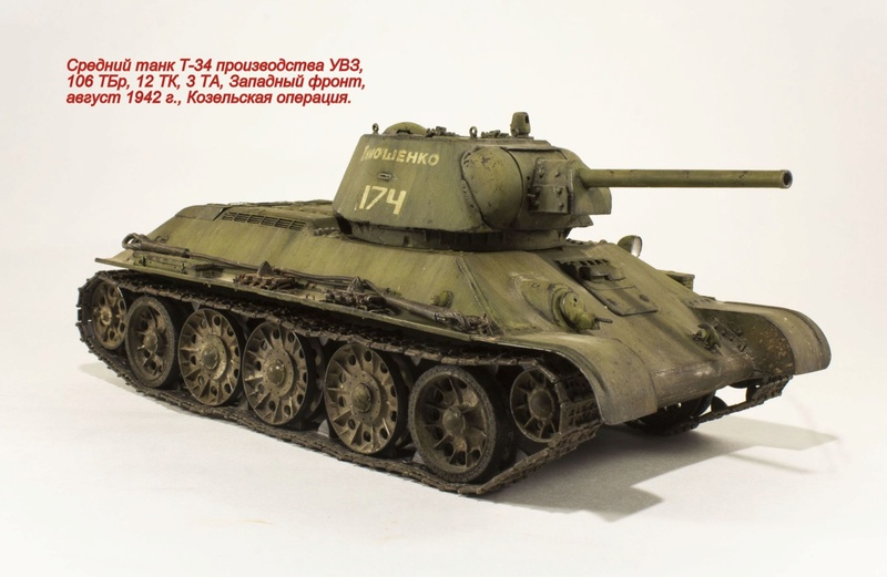 Т-34 производства УВЗ Img_8315