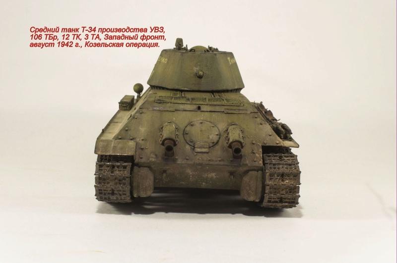 Т-34 производства УВЗ Img_8316