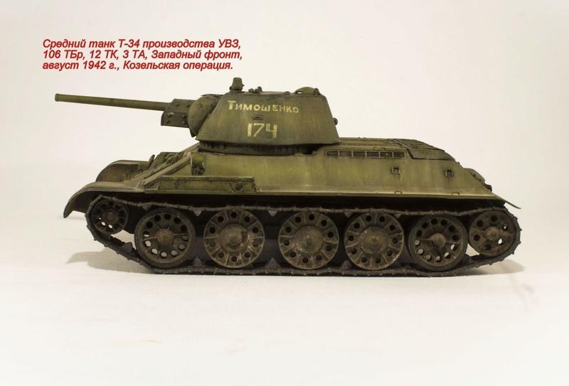 Т-34 производства УВЗ Img_8317