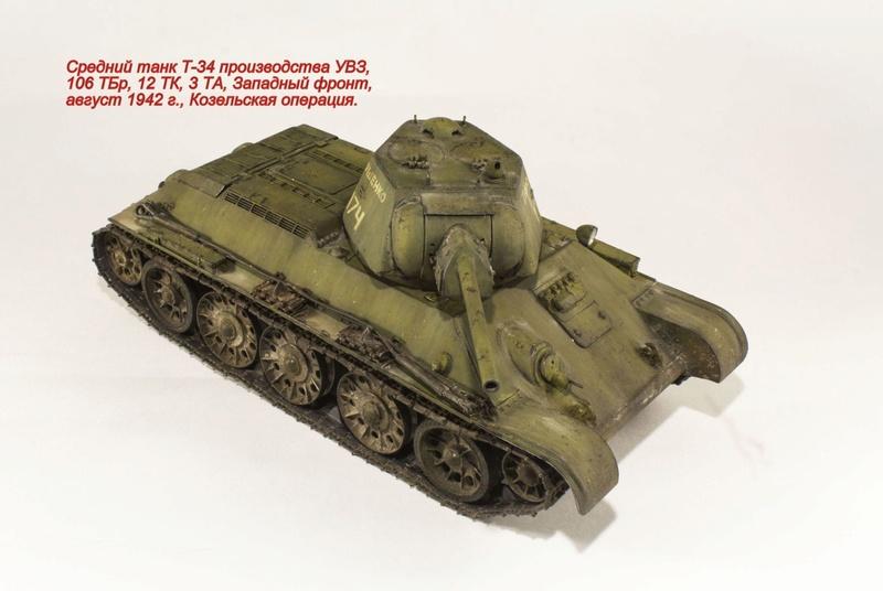 Т-34 производства УВЗ Img_8318