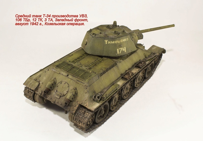 Т-34 производства УВЗ Img_8319