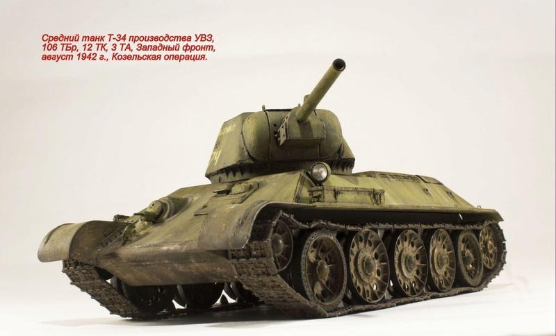 Т-34 производства УВЗ Img_8320