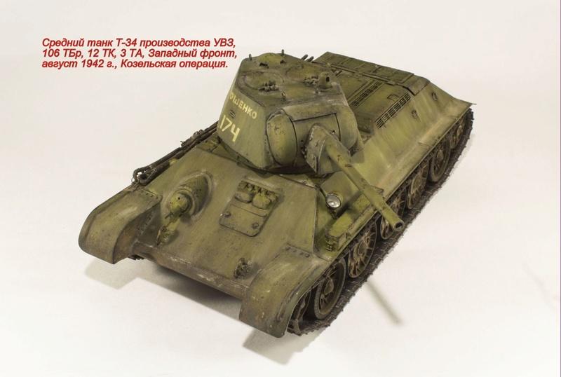Т-34 производства УВЗ Img_8322