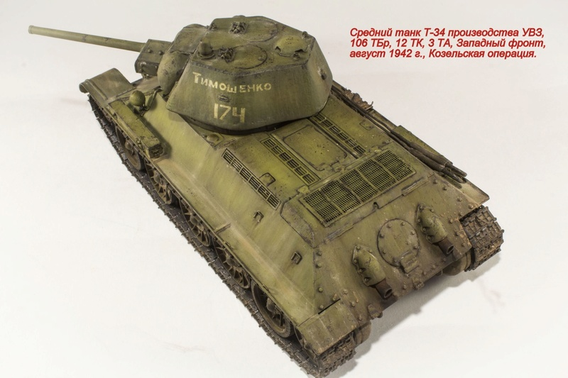 Т-34 производства УВЗ Img_8323