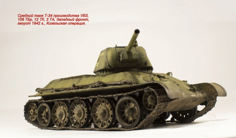 Т-34 производства УВЗ Img_8327