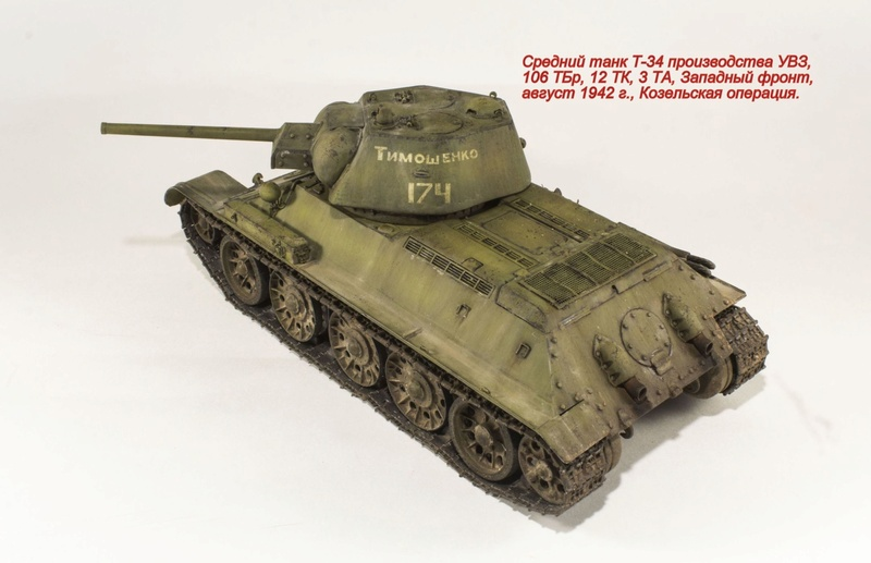 Т-34 производства УВЗ Img_8328