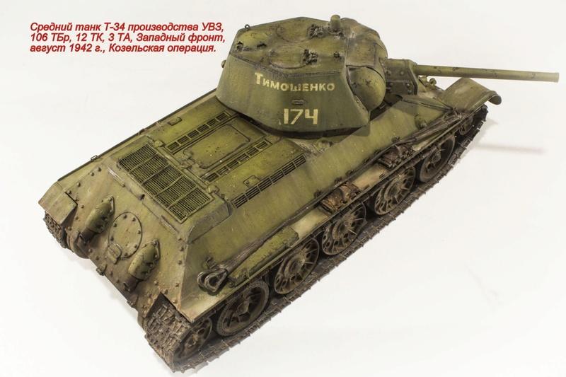 Т-34 производства УВЗ Img_8330