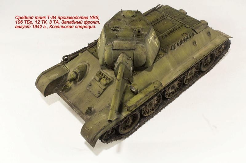 Т-34 производства УВЗ Img_8331