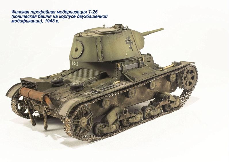Финская трофейная модернизация Т-26 Img_8335