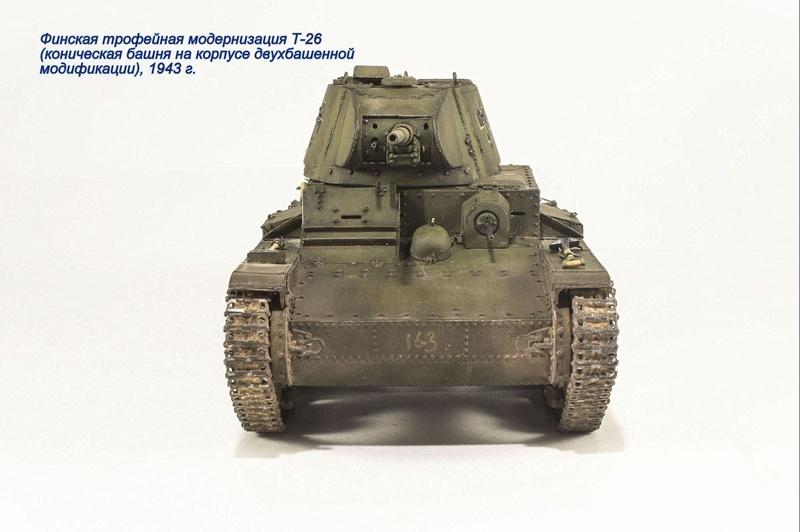 Финская трофейная модернизация Т-26 Img_8336