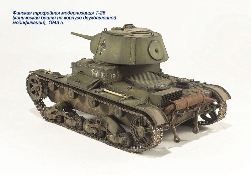 Финская трофейная модернизация Т-26 Img_8337