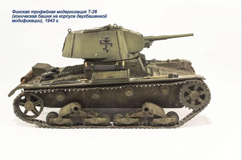 Финская трофейная модернизация Т-26 Img_8339