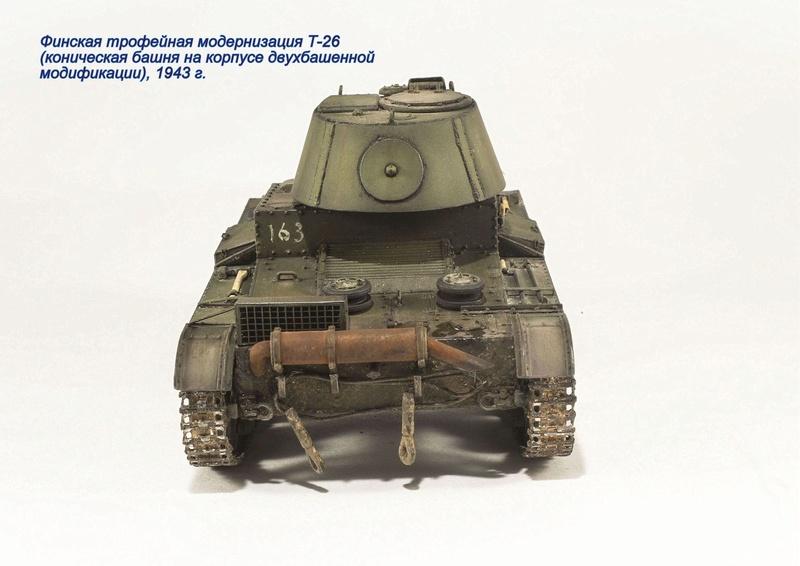 Финская трофейная модернизация Т-26 Img_8340