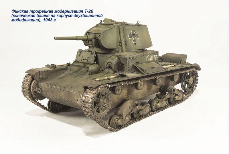 Финская трофейная модернизация Т-26 Img_8341