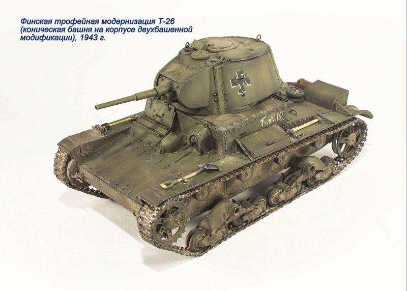 Финская трофейная модернизация Т-26 Img_8342