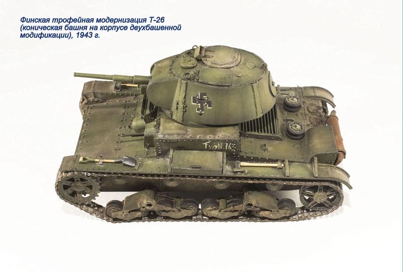 Финская трофейная модернизация Т-26 Img_8343