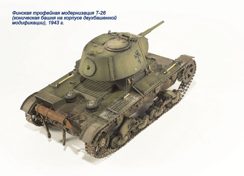 Финская трофейная модернизация Т-26 Img_8344