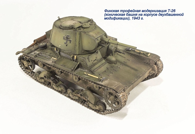 Финская трофейная модернизация Т-26 Img_8345