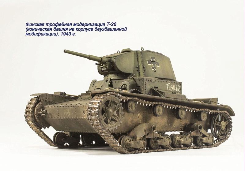 Финская трофейная модернизация Т-26 Img_8346