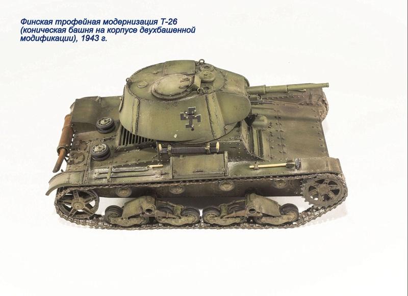 Финская трофейная модернизация Т-26 Img_8347