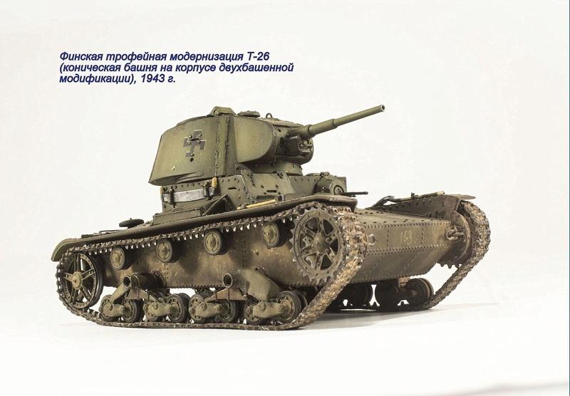Финская трофейная модернизация Т-26 Img_8348
