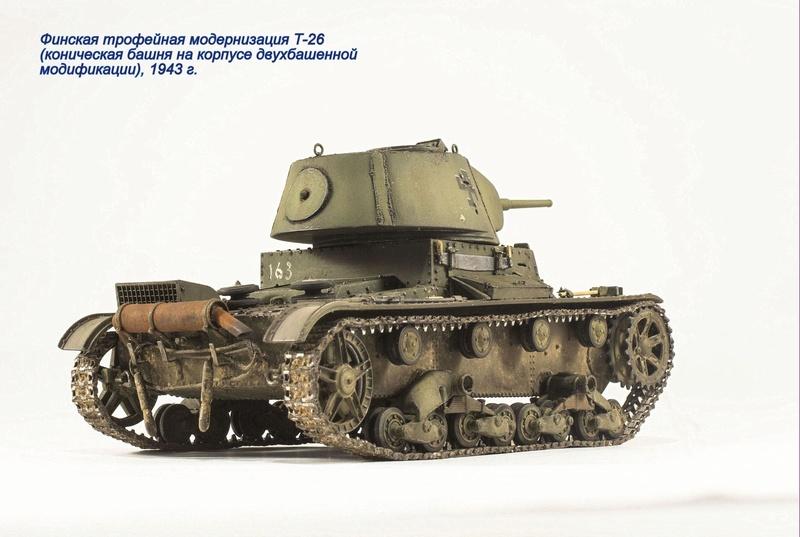 Финская трофейная модернизация Т-26 Img_8349