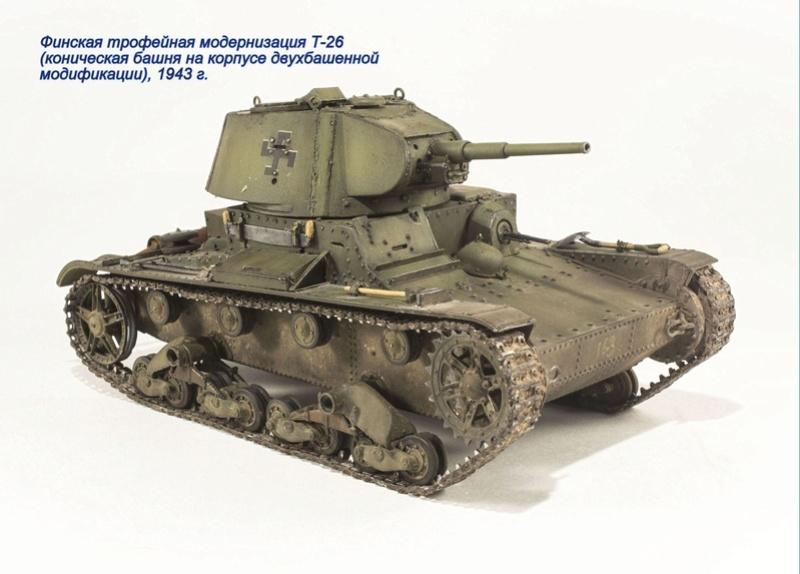 Финская трофейная модернизация Т-26 Img_8350