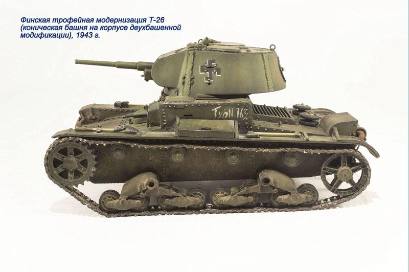 Финская трофейная модернизация Т-26 Img_8351
