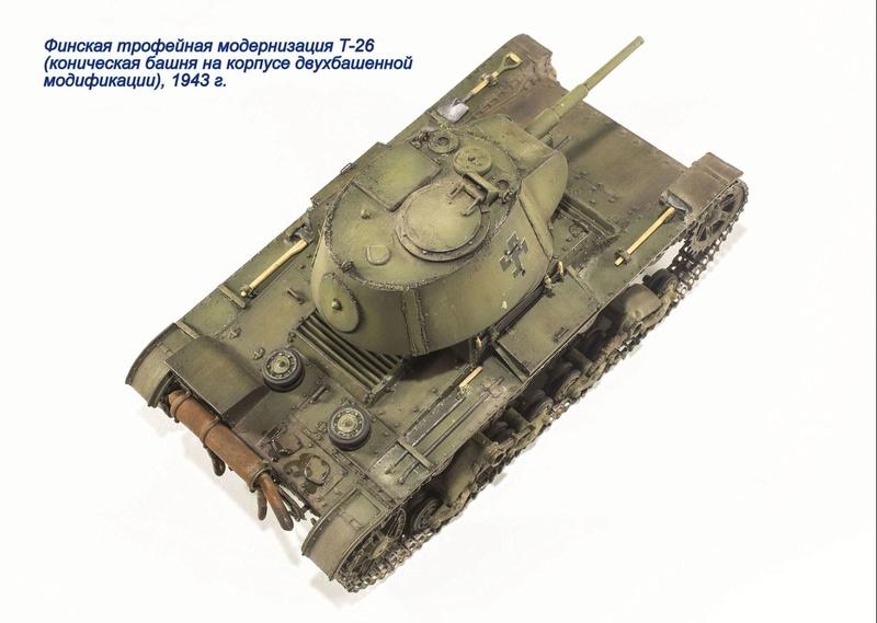 Финская трофейная модернизация Т-26 Img_8352