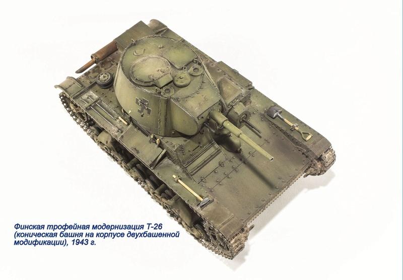 Финская трофейная модернизация Т-26 Img_8353