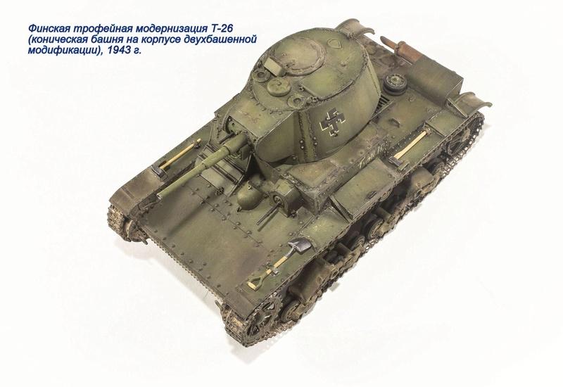 Финская трофейная модернизация Т-26 Img_8354