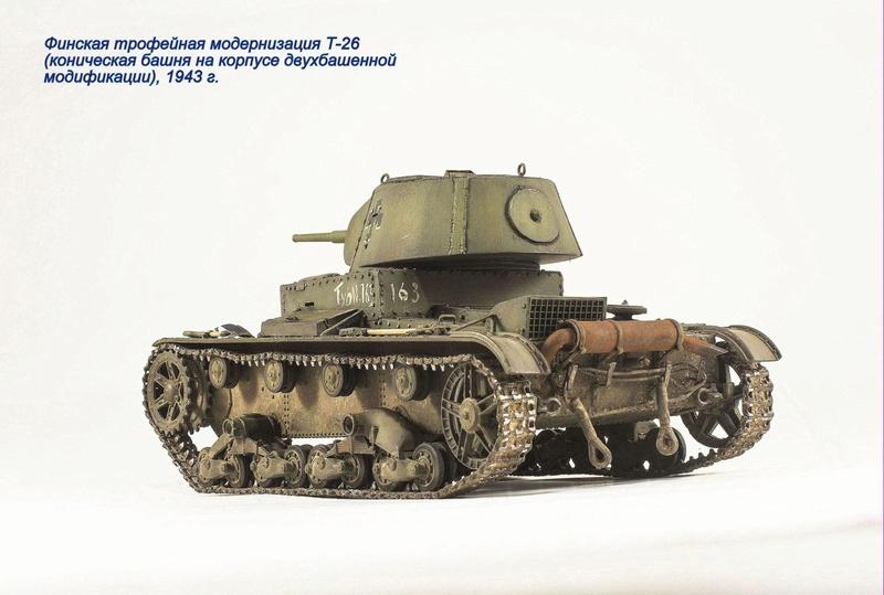 Финская трофейная модернизация Т-26 Img_8355