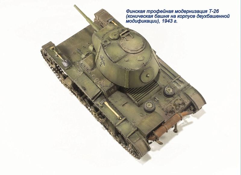 Финская трофейная модернизация Т-26 Img_8356