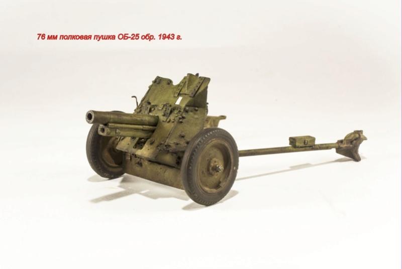 76 мм полковая пушка обр. 1943 г. ОБ-25 Img_8357