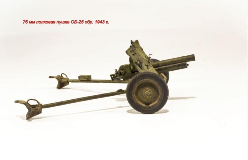 76 мм полковая пушка обр. 1943 г. ОБ-25 Img_8358
