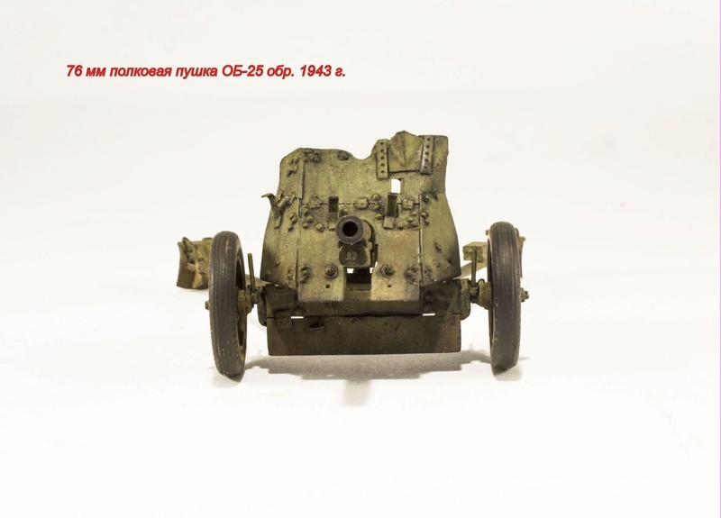 76 мм полковая пушка обр. 1943 г. ОБ-25 Img_8359