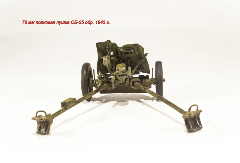 76 мм полковая пушка обр. 1943 г. ОБ-25 Img_8360