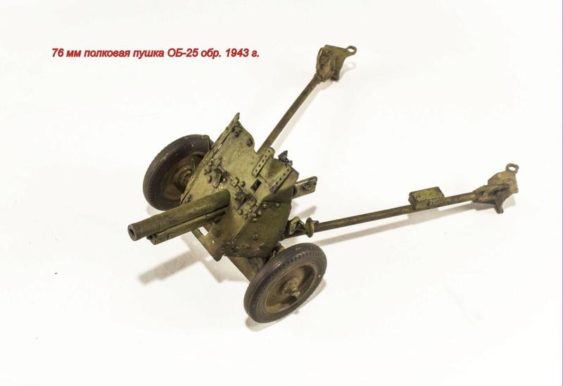 76 мм полковая пушка обр. 1943 г. ОБ-25 Img_8361