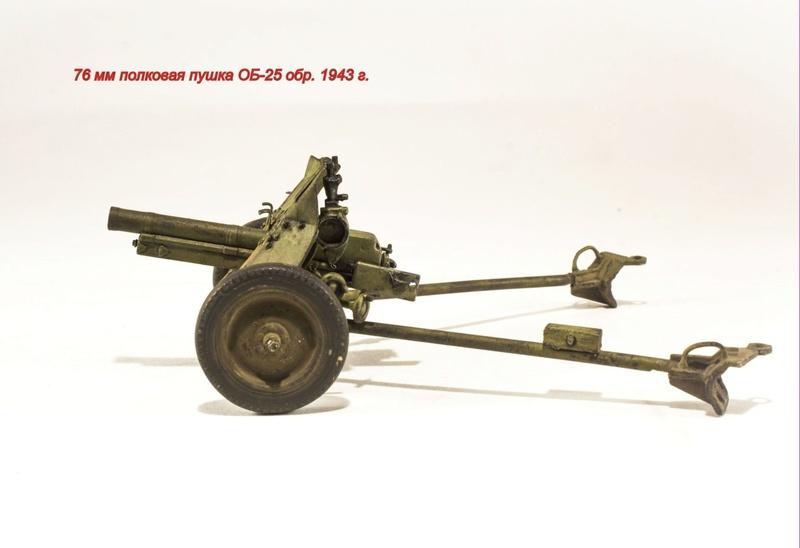 76 мм полковая пушка обр. 1943 г. ОБ-25 Img_8362