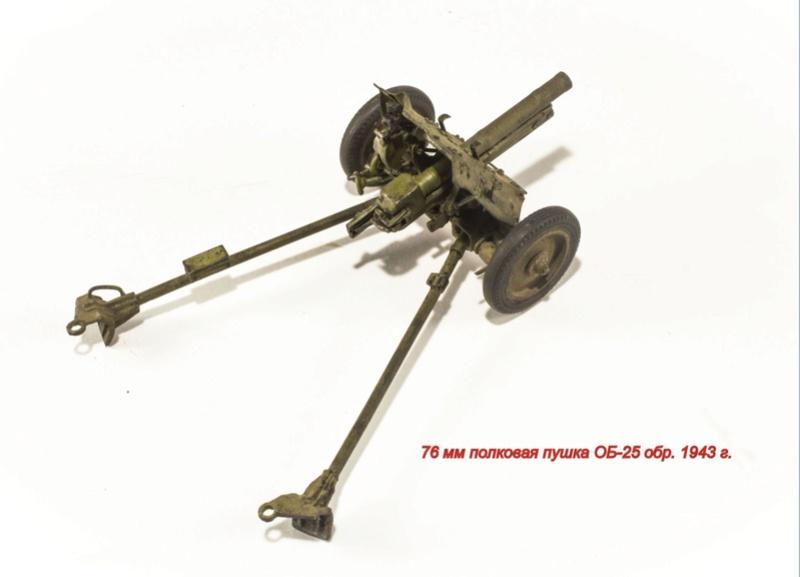 76 мм полковая пушка обр. 1943 г. ОБ-25 Img_8363