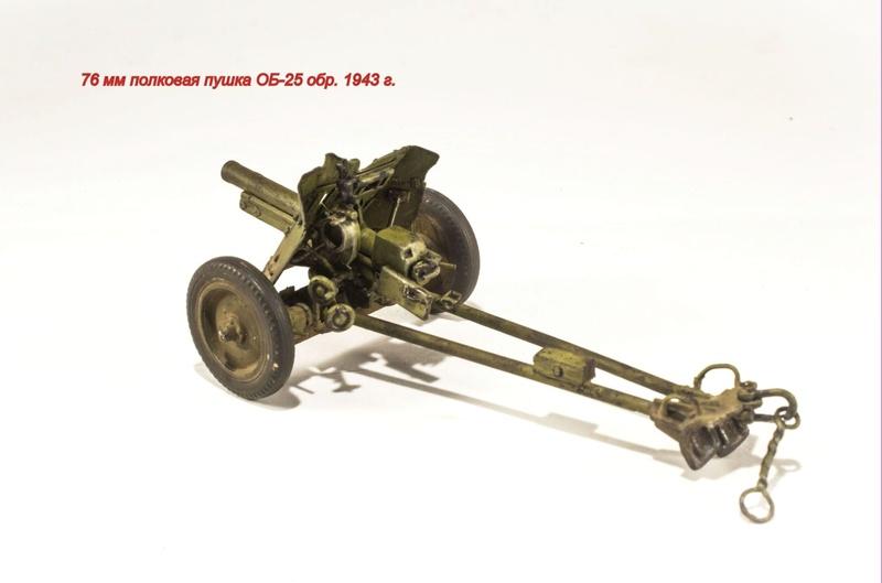 76 мм полковая пушка обр. 1943 г. ОБ-25 Img_8364